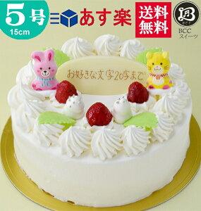 バースデーケーキ 誕生日ケーキ 5号 P動物2匹 木苺デコ 生クリーム ケーキ/ 15cm 送料無料 あす楽 誕生日 フルーツケーキ 送料無料 あす楽 バースデー 結婚記念日 ケーキ プレゼント スイーツ