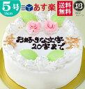 バースデーケーキ 誕生日ケーキ 5号 名入れ 花2個デコ 生クリーム / 15cm 送料無料 あす楽 誕生日 フルーツケーキ 送…
