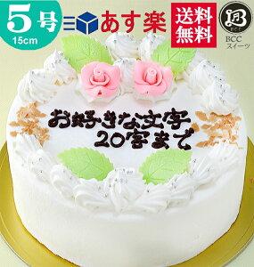 バースデーケーキ 誕生日ケーキ 5号 名入れ 花2個デコ 生クリーム / 15cm 送料無料 あす楽 誕生日 フルーツケーキ 送料無料 あす楽 バースデー 結婚記念日 ケーキ プレゼント スイーツ ギフト