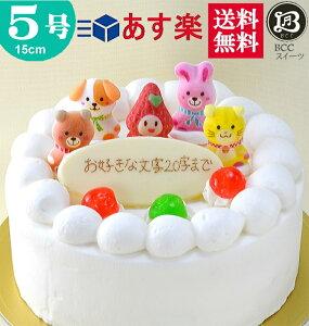 バースデーケーキ 誕生日ケーキ 5号 苺姫 動物4匹 生クリーム ケーキ/ 15cm 送料無料 あす楽 誕生日 フルーツケーキ 送料無料 あす楽 バースデー 結婚記念日 ケーキ プレゼント スイーツ ギフ