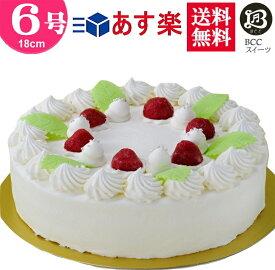6号 ノーマル 木苺 生クリーム 18cm /【このケーキは名入れできません名入れ希望は他のケーキをお選び下さい】 送料無料 あす楽 ケーキ プレゼント スイーツ 即日発送 送料込 送料込み ホール