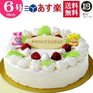 バースデーケーキ 誕生日ケーキ 6号 P付 動物2個付 木苺 生クリーム / 18cm 送料無料 あす楽 誕生日 フルーツケーキ 送料無料 あす楽 バースデー 結婚記念日 ケーキ プレゼント スイーツ ギフト