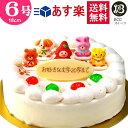 バースデーケーキ 誕生日ケーキ 6号 苺姫 動物4匹 生クリーム ケーキ/ 18cm 送料無料 あす楽 誕生日 フルーツケーキ 送料無料 あす楽 …