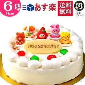 バースデーケーキ 誕生日ケーキ 6号 苺姫 動物4匹 生クリーム ケーキ/ 18cm 送料無料 あす楽 誕生日 フルーツケーキ 送料無料 あす楽 バースデー 結婚記念日 ケーキ プレゼント スイーツ ギフ