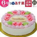 バースデーケーキ 誕生日ケーキ 6号 花多い生クリーム ケーキ/ 18cm 送料無料 あす楽 誕生日 フルーツケーキ 送料無料…