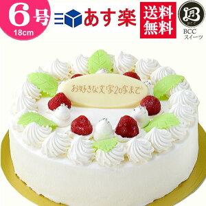 バースデーケーキ 誕生日ケーキ 6号 プレート付 木苺 生クリーム / 18cm 送料無料 あす楽 誕生日 フルーツケーキ 送料無料 あす楽 バースデー 結婚記念日 ケーキ プレゼント スイーツ ギフト