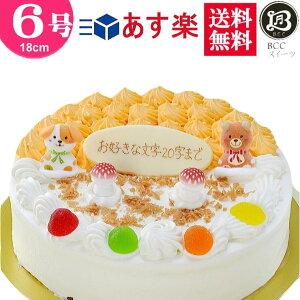 バースデーケーキ 誕生日ケーキ 6号 P付 DXデコ 生クリーム / 18cm 送料無料 あす楽 誕生日 フルーツケーキ 送料無料 あす楽 バースデー 結婚記念日 ケーキ プレゼント スイーツ ギフト お菓子