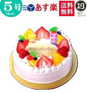 バースデーケーキ 誕生日ケーキ 5号 リース Pと動物付 生クリーム / 15cm 送料無料 あす楽 誕生日 フルーツケーキ 送料無料 あす楽 バースデー 結婚記念日 ケーキ プレゼント スイーツ ギフト