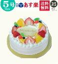 バースデーケーキ 誕生日ケーキ 5号 リースデコ 生クリーム ケーキ/ 父の日 15cm 送料無料 あす楽フルーツケーキ 送料…