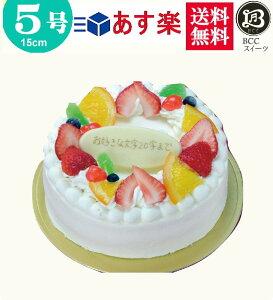 バースデーケーキ 誕生日ケーキ 5号 リースデコ 生クリーム ケーキ/ 父の日 15cm 送料無料 あす楽フルーツケーキ 送料無料 あす楽 結婚記念日 ケーキ プレゼント スイーツ ギフト お菓子 子供