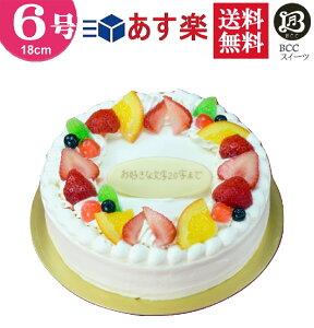 バースデーケーキ 誕生日ケーキ 6号 リース P付 生クリーム / 父の日 18cm 送料無料 あす楽 誕生日 フルーツケーキ 送料無料 あす楽 バースデー 結婚記念日 ケーキ プレゼント スイーツ ギフト
