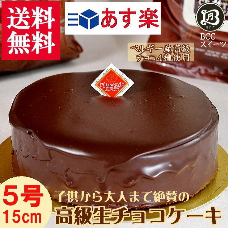 5号 ノーマル 生チョコ ザッハトルテ / 15cm チョコレートケーキ チョコケーキ 【このケーキは名入れできません名入れ希望は他のケーキをお選び下さい】 送料無料 あす楽 ケーキ ホワイトデー プレゼント スイーツ 即日発送 送料込 送料込み ホール