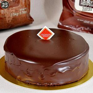 ホワイトデー 5号 ノーマル 生チョコ ザッハトルテ / 15cm チョコレートケーキ チョコケーキ 【このケーキは名入れできません名入れ希望は他のケーキをお選び下さい】あす楽 ケーキ プレゼ