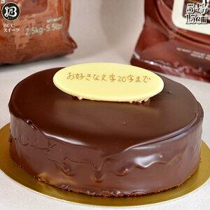 バースデーケーキ 5号 プレート 生チョコ ザッハトルテ / 誕生日ケーキ 15cm チョコケーキ 送料無料 あす楽 誕生日 バースデー 結婚記念日 ケーキ プレゼント スイーツ ギフト お菓子 子供 即