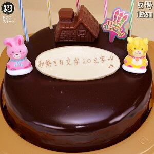 バースデーケーキ 5号 飾りハウス菓子付 生チョコ ザッハトルテ / 誕生日ケーキ 15cm チョコレートケーキ チョコケーキ 送料無料 あす楽 誕生日 バースデー 結婚記念日 ケーキ プレゼント ス