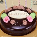 バレンタインデー 誕生日ケーキ 5号 花2個 生チョコ ザッハトルテ ケーキ/ 誕生日ケーキ 15cm チョコレートケーキ チョコケーキ 送料無…