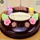 バースデーケーキ 5号 DX花2個デコ菓子付 生チョコ ザッハトルテ / 誕生日ケーキ 15cm チョコレートケーキ チョコケー…
