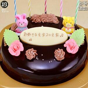 バースデーケーキ 5号 DX花2個デコ菓子付 生チョコ ザッハトルテ / 誕生日ケーキ 15cm チョコレートケーキ チョコケーキ 送料無料 あす楽 誕生日 バースデー 結婚記念日 ケーキ プレゼント ス