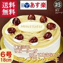 バースデーケーキ 誕生日ケーキ 6号 プレート付 モンブラン / 父の日 18cm 送料無料 あす楽 誕生日 バースデー 結婚記…