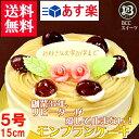 【花デコ】プレート付 モンブラン 5号 15cm人気の 誕生日ケーキ バースデーケーキ 老舗の手作り 誕生日ケーキ 送料無…
