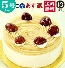 バースデーケーキ 5号 ノーマル モンブラン / 父の日 15cm 【このケーキは名入れできません名入れ希望は他のケーキをお選び下さい】送料無料 あす楽 ケーキ プレゼント スイーツ 即日発送 送料込 送料込み ホール