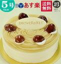バースデーケーキ 誕生日ケーキ 5号 プレート付 モンブラン / 父の日 15cm 送料無料 あす楽 誕生日 バースデー 結婚記念日 ケーキ プレ…