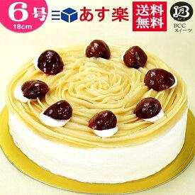 バースデーケーキ 6号 ノーマル モンブラン / 父の日 18cm 【このケーキは名入れできません名入れ希望は他のケーキをお選び下さい】送料無料 あす楽 ケーキ プレゼント スイーツ 即日発送 送料込 送料込み ホール