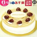 バースデーケーキ 誕生日ケーキ 6号 プレート付 モンブラン / 父の日 18cm 送料無料 あす楽 誕生日 バースデー 結婚記念日 ケーキ プレ…