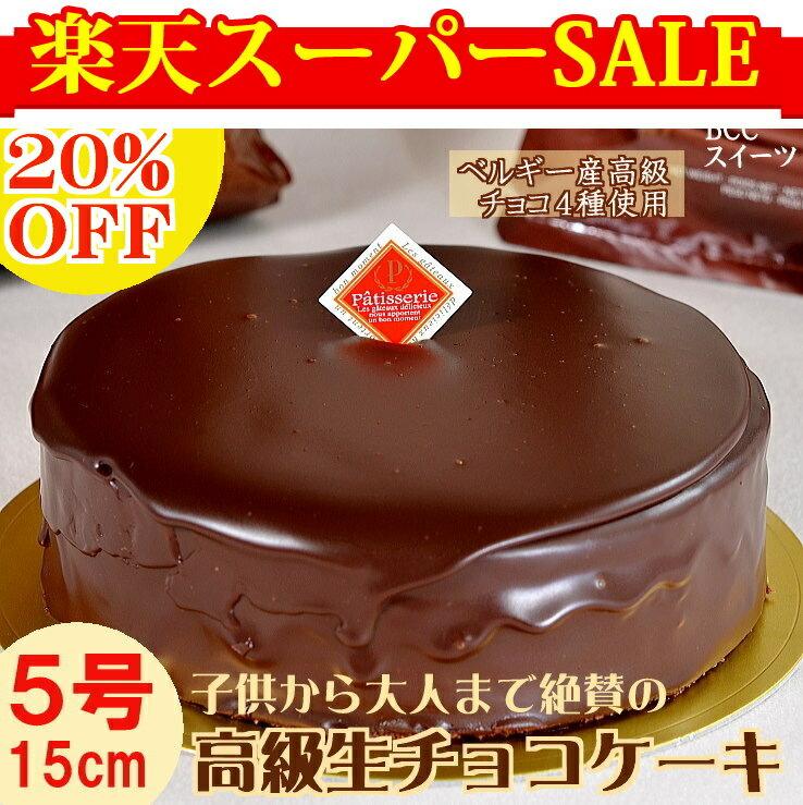 スーパーセール 5号 ノーマル 生チョコ ザッハトルテ / 15cm チョコレートケーキ チョコケーキ 【このケーキは名入れできません名入れ希望は他のケーキをお選び下さい】 送料無料 あす楽 ケーキ ホワイトデー プレゼント スイーツ 即日発送 送料込 送料込み ホール 父の日