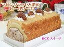 栗とマロングラッセのロールケーキ ノーマル/ 【このケーキは名入れできません名入れ希望は他のケーキをお選び下さい…