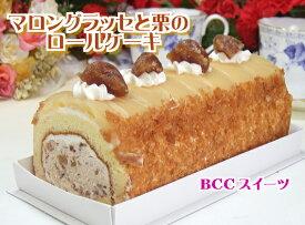 ホワイトデー 栗とマロングラッセのロールケーキ ノーマル/ 【このケーキは名入れできません名入れ希望は他のケーキをお選び下さい】人気ロールケーキ 約16.5cm 送料無料 あす楽 ケーキ プレゼント スイーツ 即日発送 送料込 父の日ギフト 父の日プレゼント モンブラン