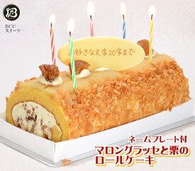 バースデーケーキ 誕生日ケーキ P付 栗とマロングラッセのロールケーキ/ 誕生日ケーキ ロールケーキ 約16.5cm 送料無料 あす楽 誕生日 バースデー 結婚記念日 ケーキ プレゼント スイーツ ギフト 子供 即日発送 送料込 名入れ 名入 お中元 夏ギフト サマーギフト モンブラン