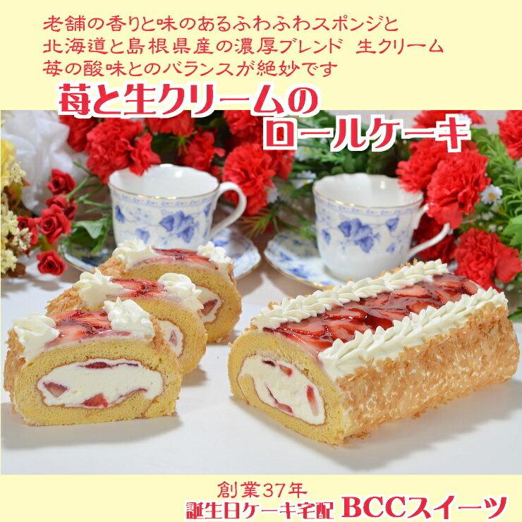 ロールケーキ ノーマル 苺と生クリーム / 【このケーキは名入れできません名入れ希望は他のケーキをお選び下さい】約16.5cm 送料無料 あす楽 ケーキ ホワイトデー プレゼント スイーツ 即日発送 送料込 送料込み