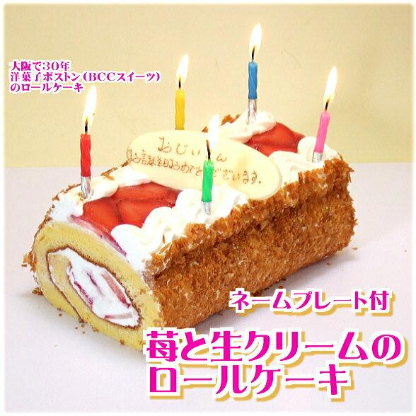 バースデーケーキ 誕生日ケーキ ロールケーキ プレート付 苺 と生クリーム / 人気ロールケーキ 約16.5cm 送料無料 あす楽 誕生日 バースデー ケーキ プレゼント スイーツ ギフト お菓子 子供 即日発送 送料込 送料込み 父の日 スイーツ ギフト