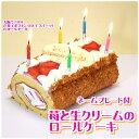 バースデーケーキ 誕生日ケーキ P付 苺と生クリームのロールケーキ/ 人気ロールケーキ 約16.5cm 送料無料 あす楽 誕生日 バースデー 結…