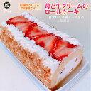 バレンタインデー 苺と生クリームのロールケーキ ノーマル/ 【このケーキは名入れできません名入れ希望は他のケーキをお選び下さい】約…