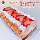 苺)イチゴと生クリームのロールケーキ