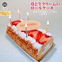 バースデーケーキ 誕生日ケーキ P付 苺と生クリームのロールケーキ/ 人気ロールケーキ 約16.5cm 送料無料 あす楽 誕生…
