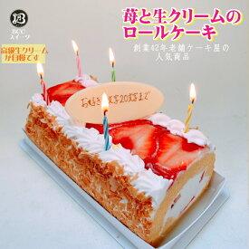 バースデーケーキ 誕生日ケーキ P付 苺と生クリームのロールケーキ/ 人気ロールケーキ 約16.5cm 送料無料 あす楽 誕生日 バースデー ケーキ プレゼント スイーツ ギフト お菓子 子供 即日発送 送料込 送料込み 父の日 スイーツ ギフト