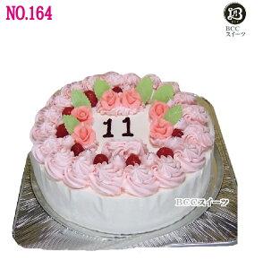 大きい ケーキ 7号 10人分 No,164 生クリーム ウェディングケーキ 二次会 オーダー ウエディング オーダー 大きいケーキ パーティー 送料無料 誕生日ケーキ バースデーケーキ 結婚記念日 プレ