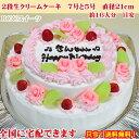 ウエディングケーキ/7号/2段ケーキ【参考例NO,165】大きいケーキ/大型ケーキ【送料無料】