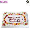 大きい ケーキ 長方形 49cm×32cm 56人分 No,188 生クリーム ウエディングケーキ 二次会 オーダー ウエデイング オーダー 大きいケーキ…