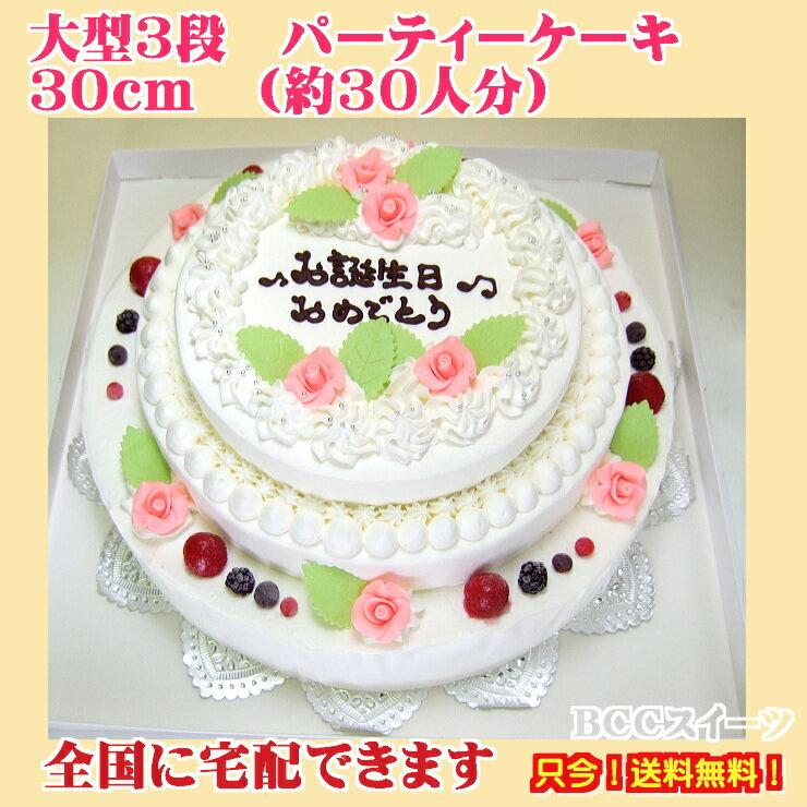 大きい 三段 ケーキ 10号 30人分 No,101 生クリーム 3段 ウェディングケーキ 二次会 オーダー ウエデイング オーダー 大きいケーキ パーティー 送料無料 誕生日ケーキ バースデーケーキ 結婚記念日 プレゼント名入 還暦祝い フルーツケーキ