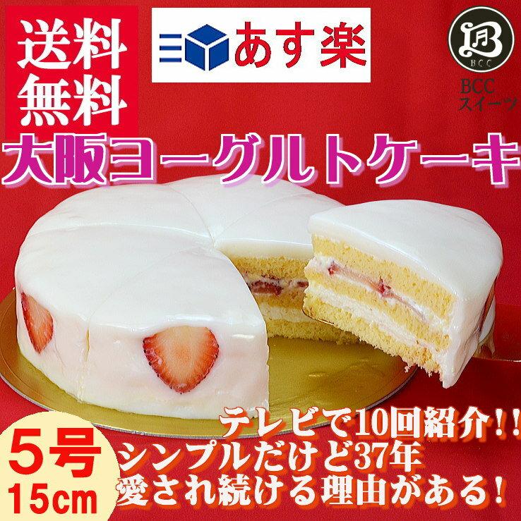 ノーマル 大阪ヨーグルトケーキ 5号 / 父の日 15cm 【このケーキは名入れできません名入れ希望は他のケーキをお選び下さい】 フルーツケーキ 大阪 ご当地スイーツ 名物 送料無料 あす楽 ケーキ プレゼント スイーツ 即日発送 送料込 送料込み ホール