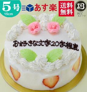バースデーケーキ 誕生日ケーキ 5号 花2個デコ 大阪ヨーグルトケーキ /父の日 15cm  フルーツケーキ 大阪 名物 送料無料 あす楽 誕生日 バースデー 結婚記念日 ケーキ プレゼント スイーツ ギ