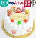 バースデーケーキ 5号 苺姫と動物4付 大阪ヨーグルトケーキ / 誕生日ケーキ 15cm フルーツケーキ 大阪 名物 送料無料 …