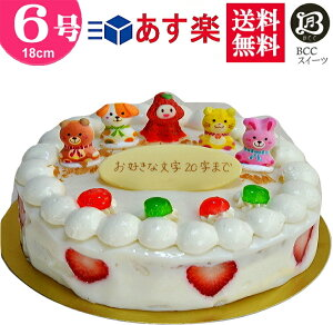 バースデーケーキ 誕生日ケーキ 6号 苺姫と4匹 大阪 ヨーグルトケーキ/ 18cm  フルーツケーキ 大阪 名物 送料無料 あす楽 誕生日 バースデー 結婚記念日 ケーキ プレゼント スイーツ ギフト