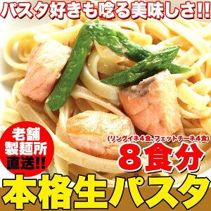 送料無料1,000円ポッキリ♪でお届け!!生パスタ8食セット800g(フェットチーネ200g×2袋・リングイネ200g×2袋)