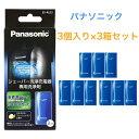 【3箱セット】Panasonicパナソニック シェーバー洗浄剤 ラムダッシュ洗浄充電器用 3個入り ES-4L03 計9個