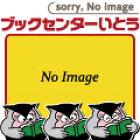 レイチェルと魔導師の誓い 理論社 クリフ・マクニッシュ / 【中古】afb